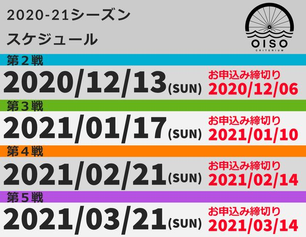2020-21シーズンスケジュール