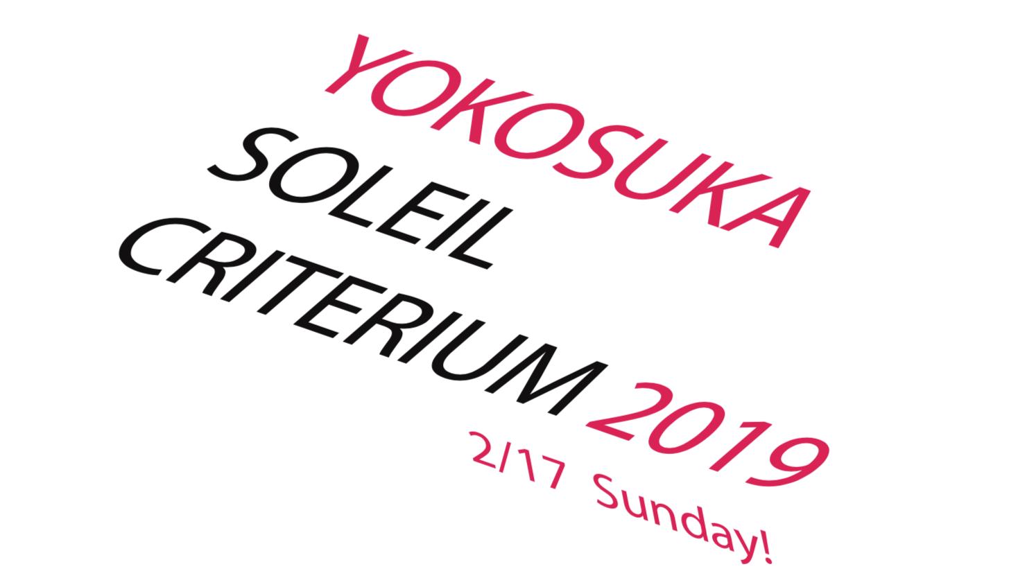 横須賀ソレイユクリテリウム